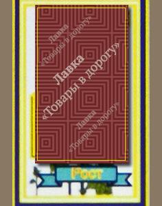 0151. Блок Растения – Рост
