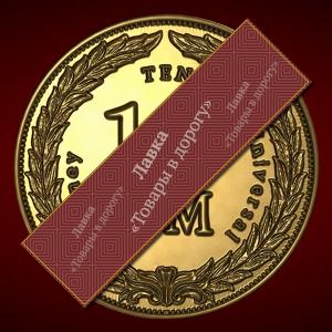 Монета Огня 10 UM