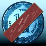 Монета Воды 10 UM