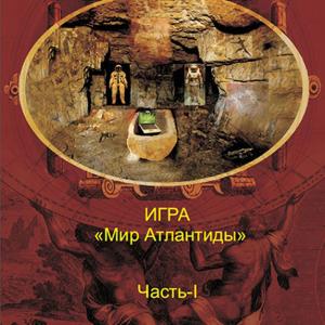ИГРА «Мир Атлантиды». Часть I. Вход в Игру (эл.)