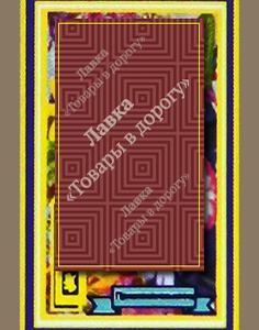 0146. Блок Цветы – Привлекательность