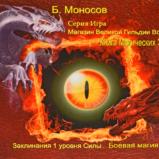 Книга Магических Заклинаний. Заклинания 1 уровня Силы. Боевая Магия