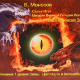 Книга Магических Заклинаний. Заклинания 1 уровня Силы. Целители и Волшебники