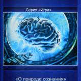 Лекция «О природе сознания»