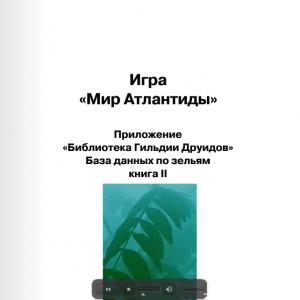 База данных по зельям. Книга II