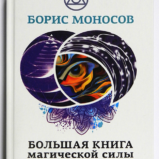 Большая книга магической силы