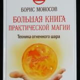 Большая книга практической магии. Техника огненного шара. Фаерболл