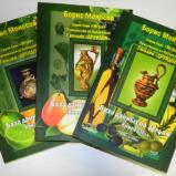 База данных по Зельям. 1-3 книги