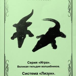 """Серия """"Игра"""". Система """"Лизун"""". Инструкция"""