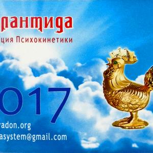 Календарь карманный Атлантида 2017 г
