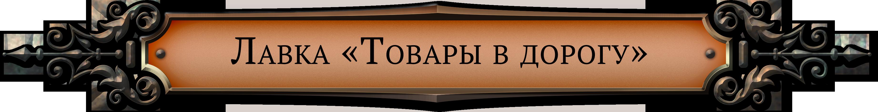 """Магазин """"Товары в Дорогу"""""""