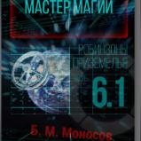 Мастер Магии. Книга 6.1