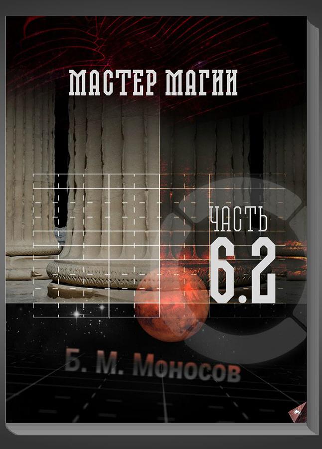 Мастер Магии. Книга 6.2