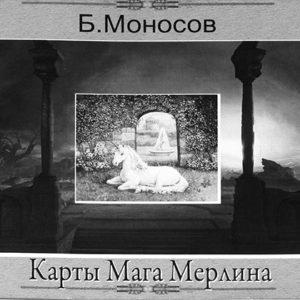 Карты Мерлина Методичка