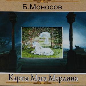 Карты Мерлина