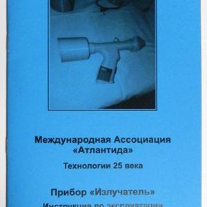 """Инструкция по эксплуатации прибора """"Излучатель"""""""