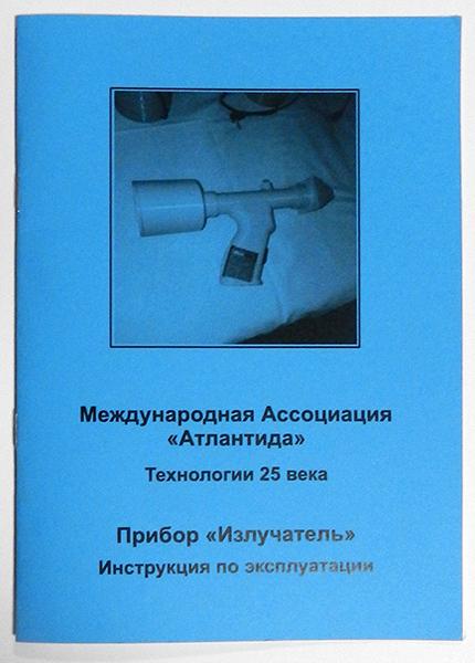Инструкция по эксплуатации прибора «Излучатель»