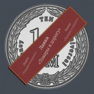 Монета Воздуха 10 UM