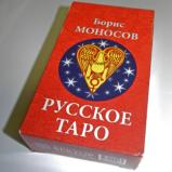 Колода Русское ТАРО (заряженные)
