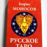 Колода Русское ТАРО