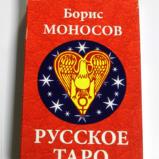Колода Русское ТАРО (незаряженная)