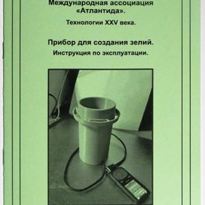 Инструкция к машине для зарядки зелий