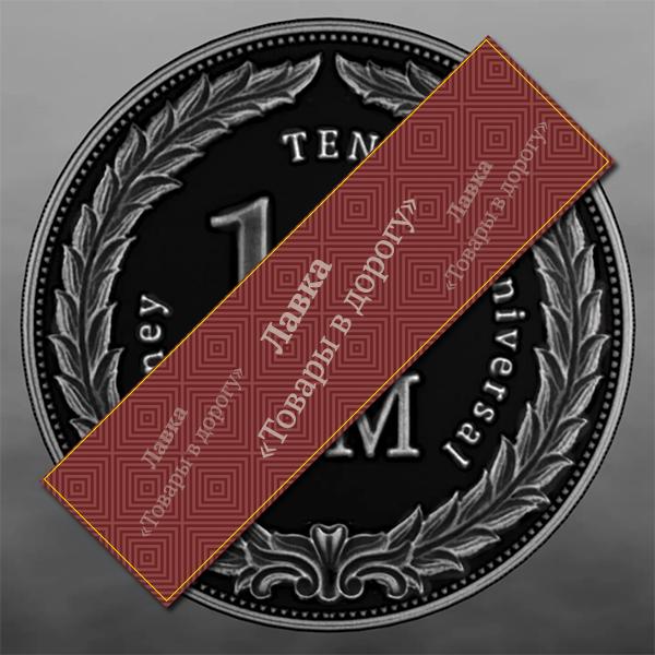 Монета Смерти 10 UM
