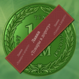 Монета Жизни 10 UM