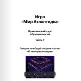 """Лекция """"О материализации"""" (электронная)"""
