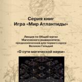 """Лекция """"О сути Магии"""" (электронная)"""