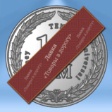 Монета Подключение к Эгрегору Атлантиды 10UM