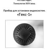 Методическое руководство к прибору Гекс-1.