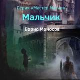 Б. М. Моносов. «Мальчик». Часть 1.