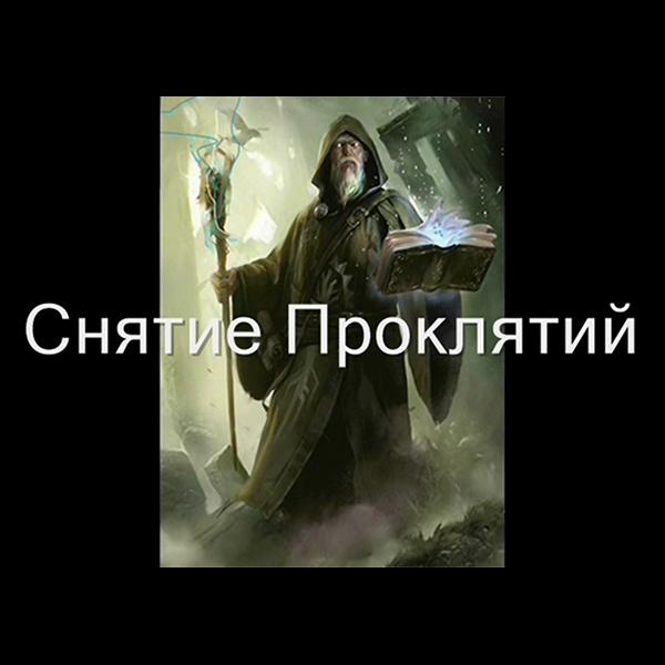 Видеозаклинание «Снятие проклятий»