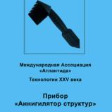 """Инструкция к прибору """"Аннигилятор структур"""""""