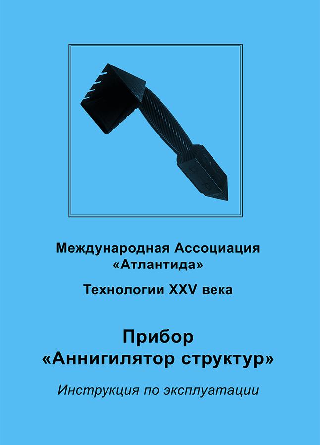 Инструкция к прибору «Аннигилятор структур»