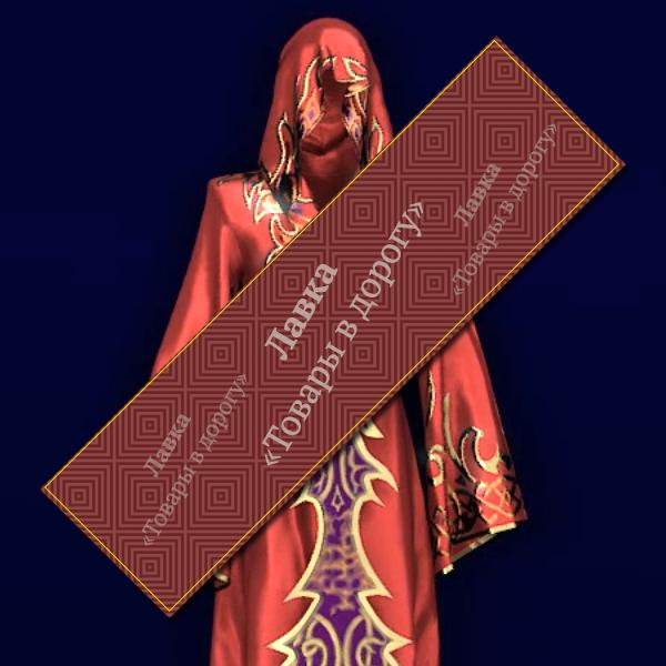 Мантия Мага 1 уровня