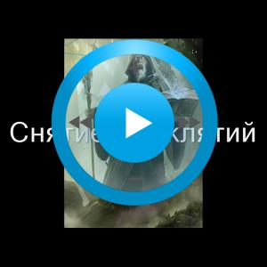 Видеозаклинание «Снятие проклятий» для прибора Гекс-1