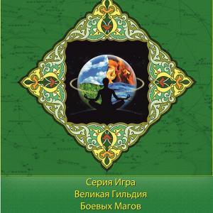 Великая Гильдия Боевых Магов. «Метеомагия», в 2 томах