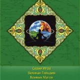 """Великая Гильдия Боевых Магов. """"Метеомагия"""", в 2 томах"""