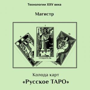 """Методическое руководство Колода карт """"Русское ТАРО"""""""