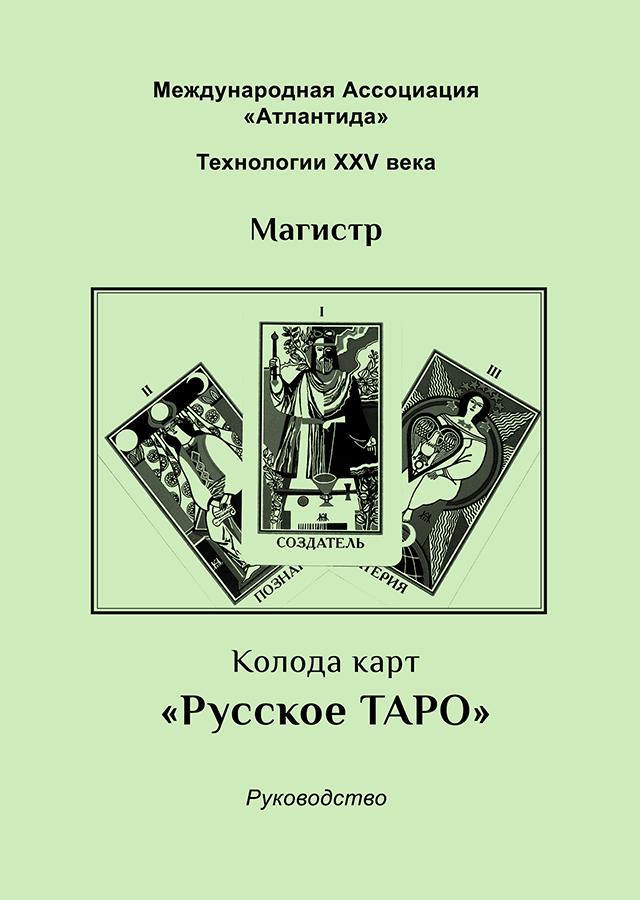 Методическое руководство Колода карт «Русское ТАРО»