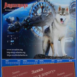 Календарь Атлантида 2018 г. большой на синем фоне