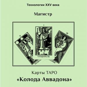 Методическое руководство «Карты ТАРО. Колода Аввадона»