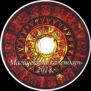 """Диск-артефакт """"Магический календарь 2018 г."""""""