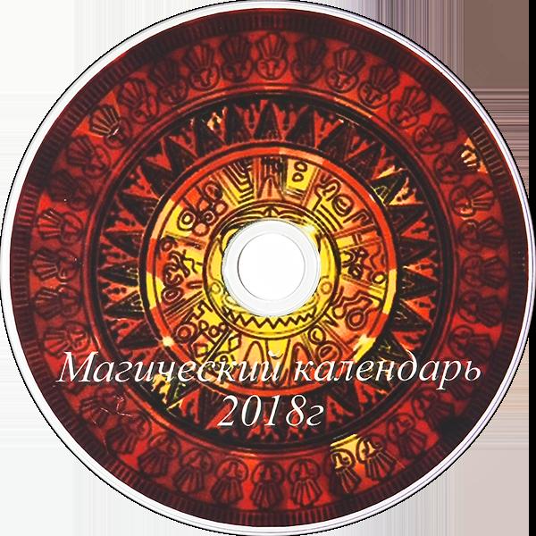 Диск-артефакт «Магический календарь 2018 г.»