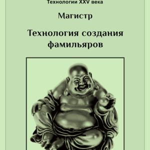 Методическое руководство «Технология создания фамильяров»