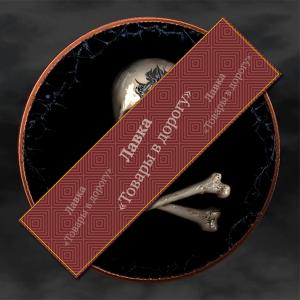 Монета «Плата Харону»