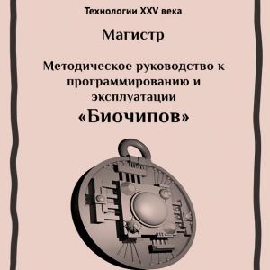 """Методическое руководство к программированию и эксплуатации """"Биочипов"""""""