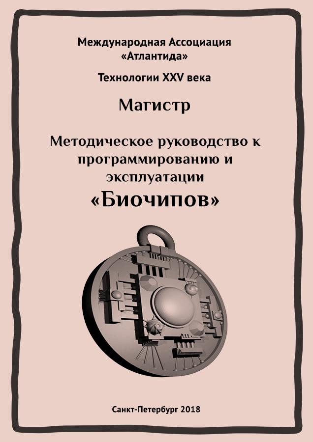 Методическое руководство к программированию и эксплуатации «Биочипов»